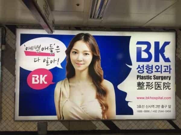 Koreans vain