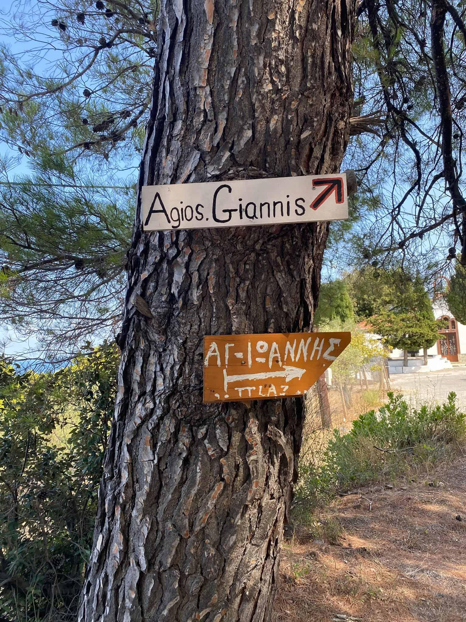 Hiking from Glossa to the Mamma Mia church
